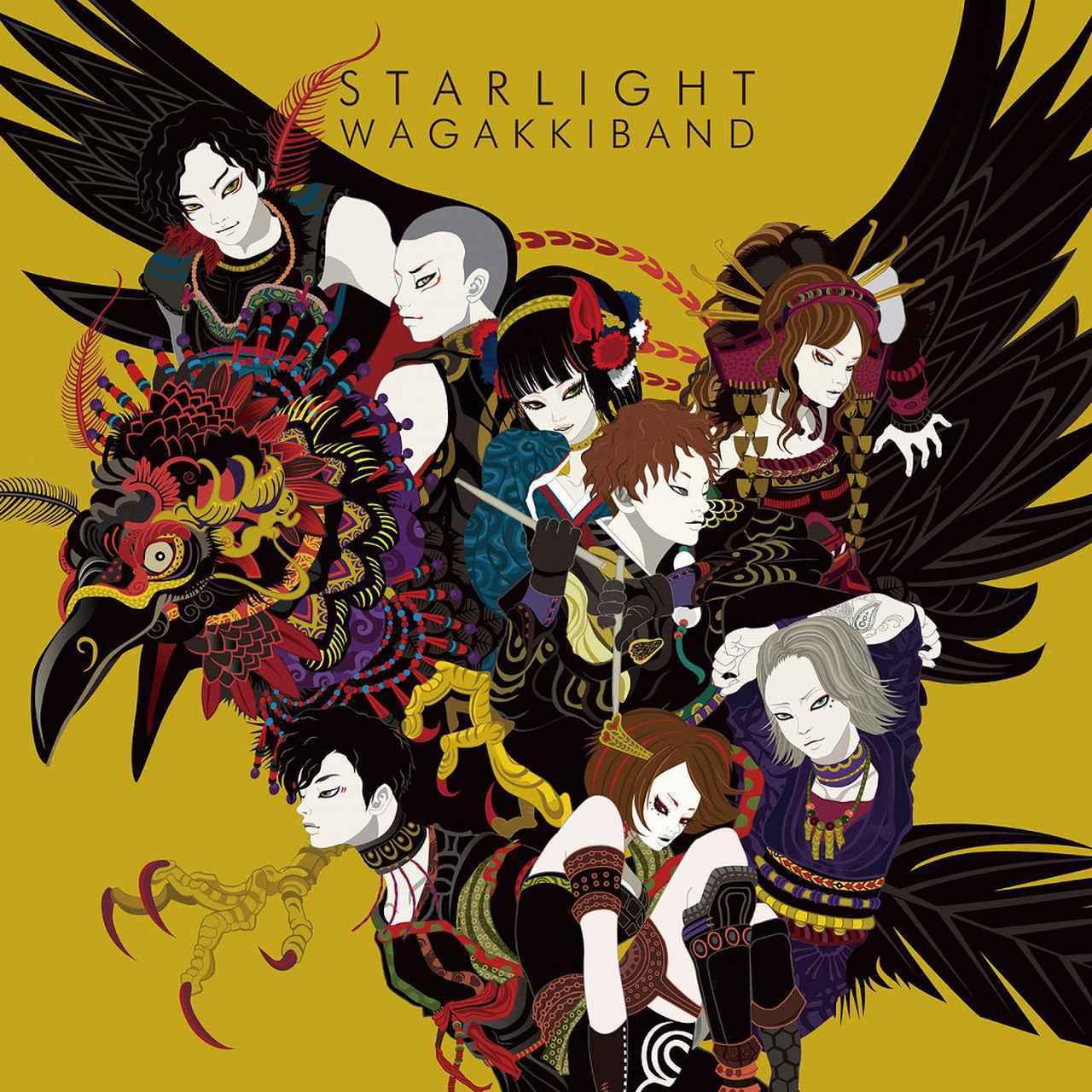 画像: Starlight / 和楽器バンド