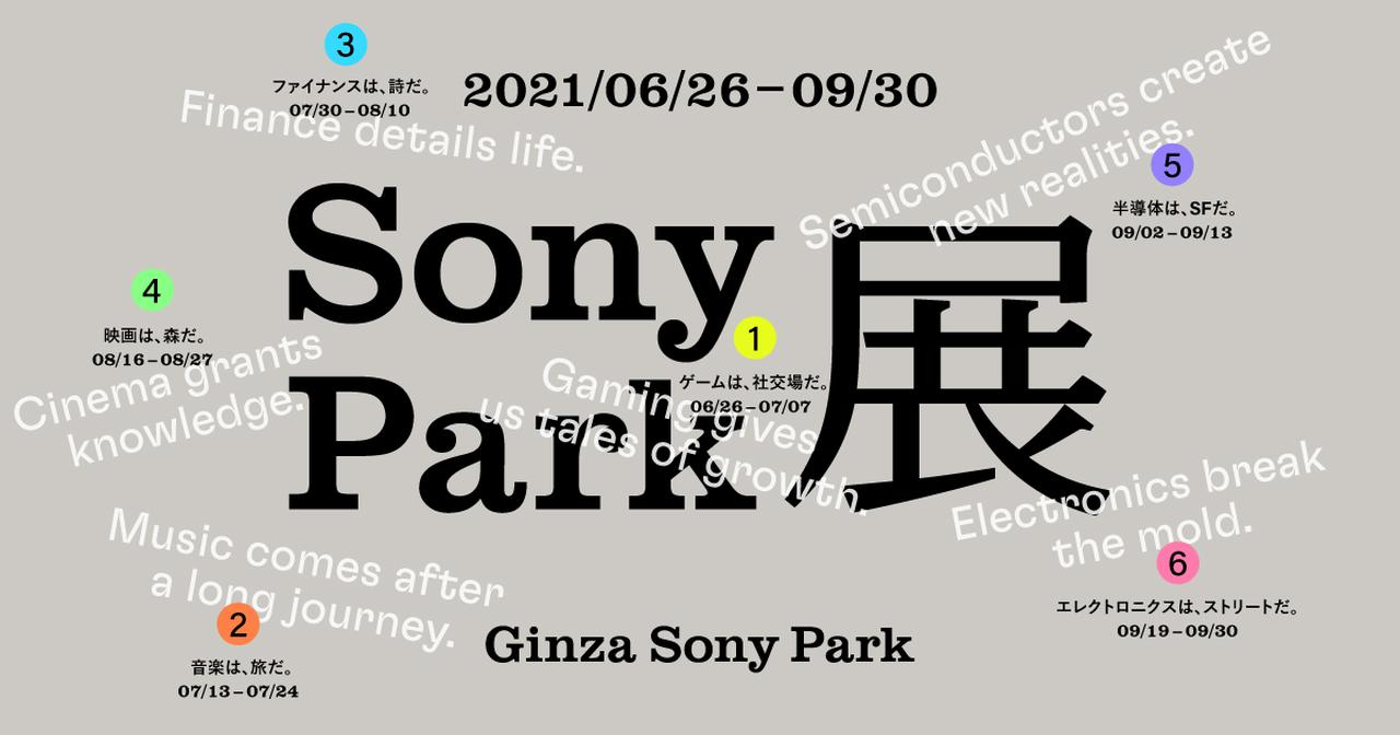 画像: Sony Park展