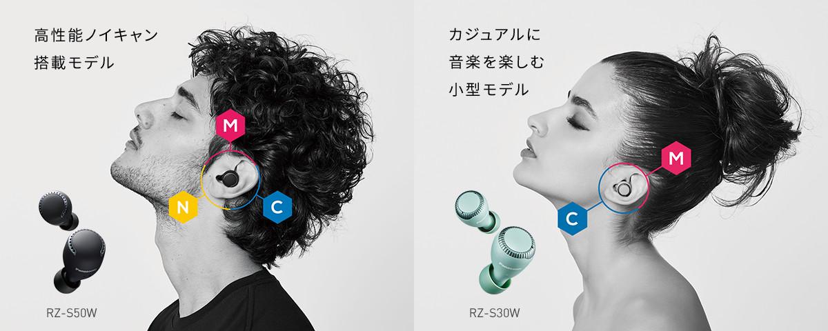 画像: 完全ワイヤレスイヤホン ラインアップ | 商品一覧 | ワイヤレスイヤホン・ヘッドホン | Panasonic