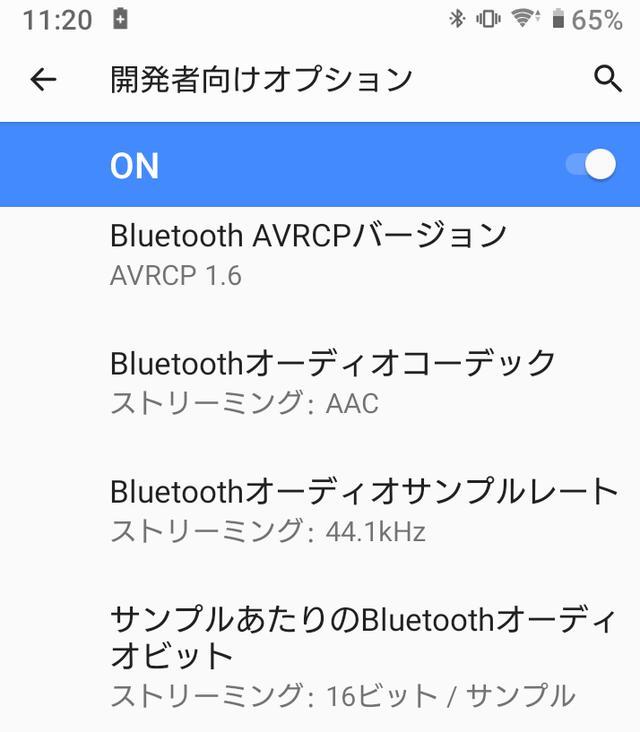 画像: スマートフォン(Android)の設定でコーデックをSBCとAACで切り替えてみたところ、音質としてはAACが優秀。メリハリではSBCが優勢