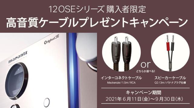 画像1: Marantzの「12 OSE」シリーズを購入して、AudioQuestのケーブルをもらおう。「12 OSEシリーズ購入者限定 高音質ケーブルプレゼントキャンペーン」を本日より実施
