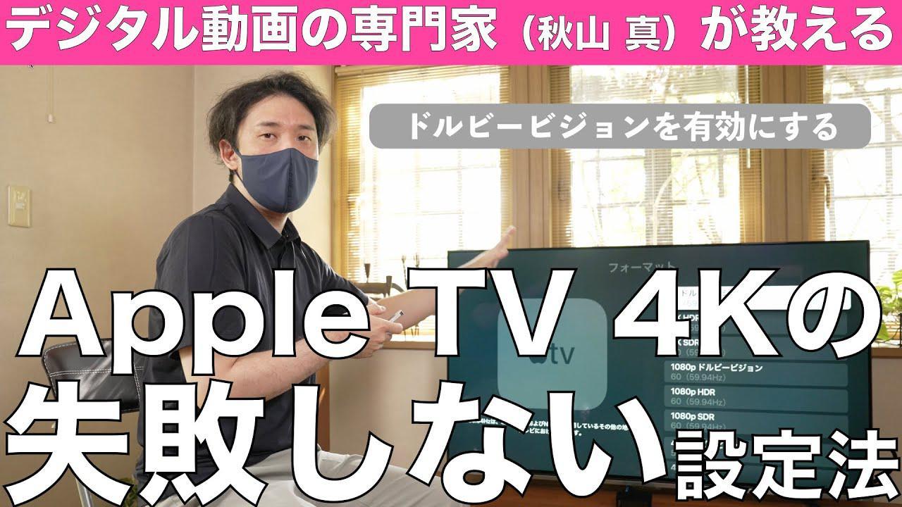 画像: もう失敗しない! 新型Apple TV 4Kで、最高の配信動画を楽しもう!(前編) youtu.be