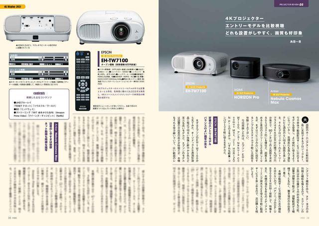 """画像: 4K表示可能なプロジェクターの中で、安価に導入できるのは「画素ずらし」と呼ばれる手法を取り入れた製品たち。20万円前後で購入できる、話題の製品をの機能・画質を比較。こちらではその""""お買い得度""""を検証する"""