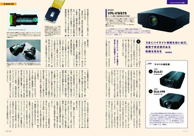 画像: 今号で取り上げる「4Kディスプレイ」はプロジェクターとテレビの双方。特にソニーの高級プロジェクターはVPL-VW875、VPL-VW275が発売されたことでラインナップが最新モデルに入れ替わったばかり。これらをライバル機と比較し、その魅力を検証する
