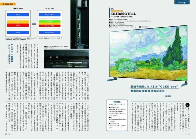 画像: 4Kテレビでもっとも注目されるのが、最新世代のパネルを搭載した有機ELテレビ。その代表がLGのOLED65G1PJA(G1シリーズ)。有機ELテレビの2021年モデルはまだ発売されていない製品もあるが、ソニーのA90J/X90J、東芝のX9400Sシリーズなど、注目のモデルをレビュー