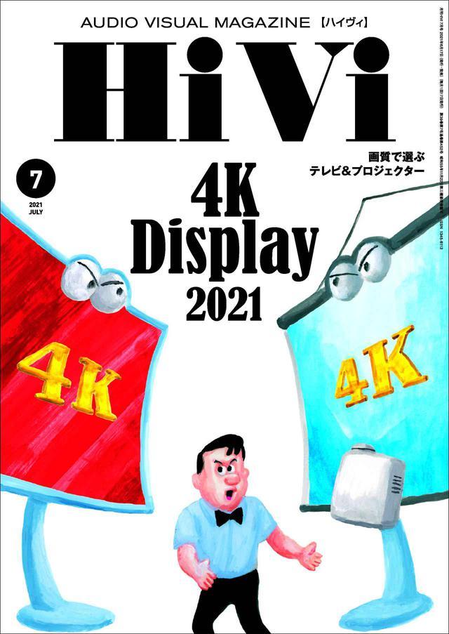 画像: HiVi7月号は6/17発売