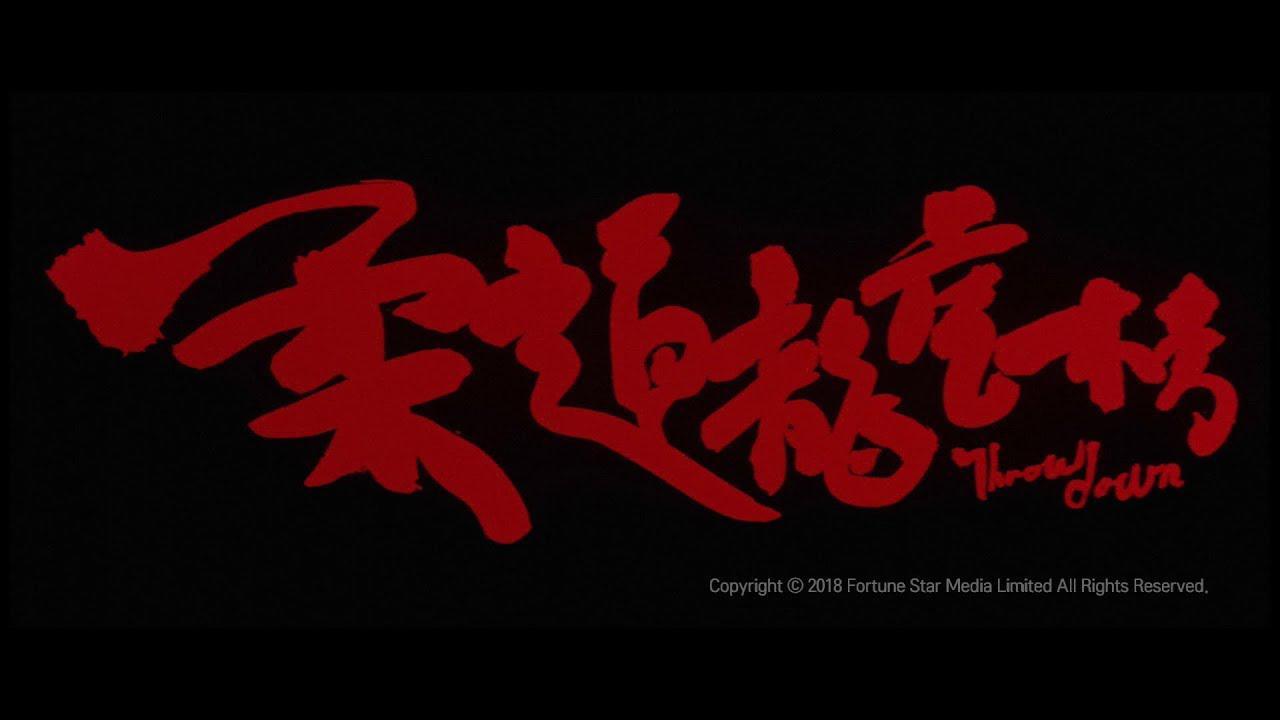 画像: [Trailer] 柔道龍虎榜 (Throw Down) – Restored Version www.youtube.com