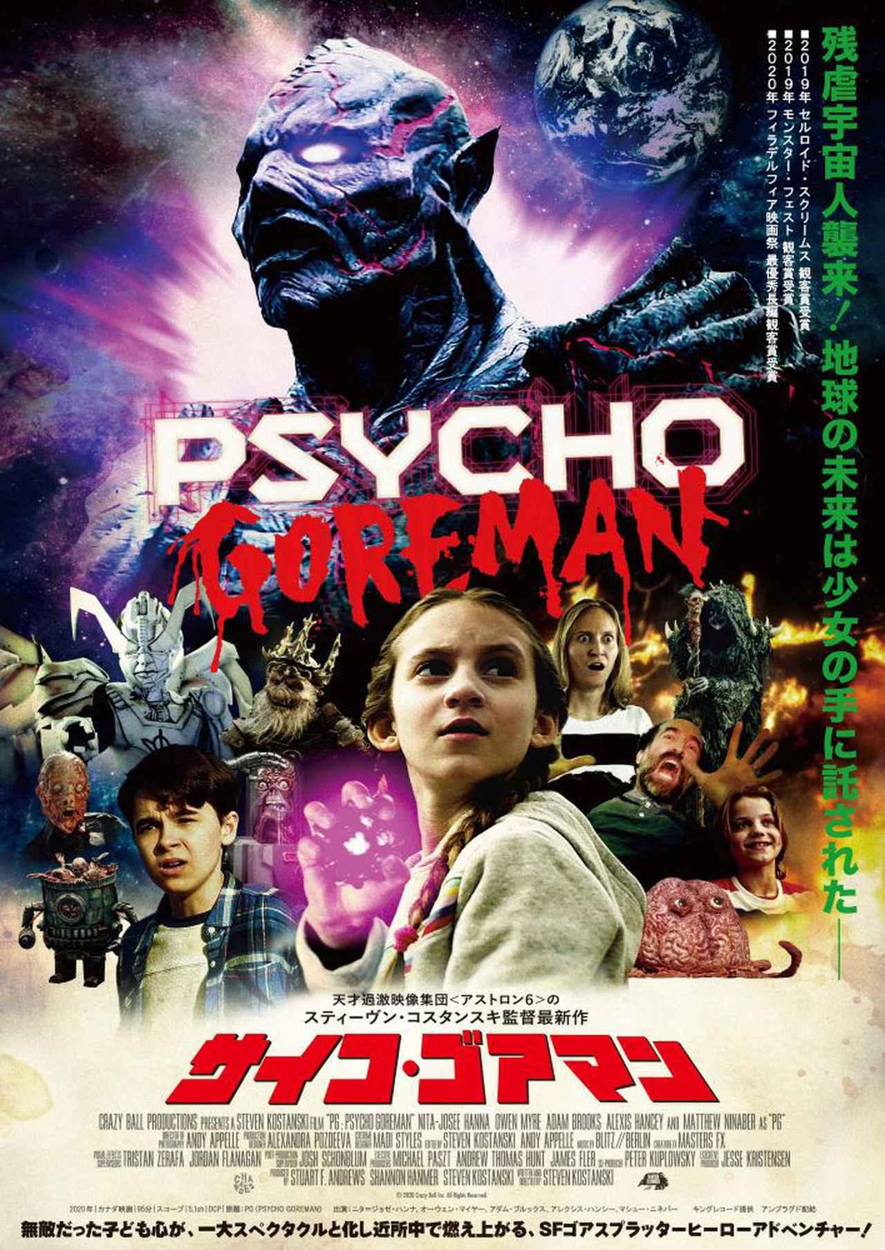 画像2: カナダから最高に楽しいSF映画『サイコ・ゴアマン』が到着! 日本の特撮ドラマへのリスペクトが詰まった愛すべきカルト作