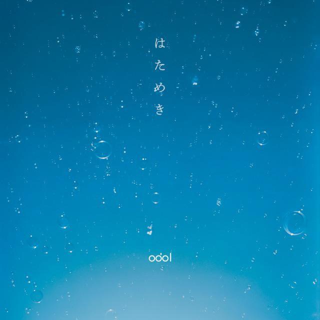画像: はためき / odol on OTOTOY Music Store