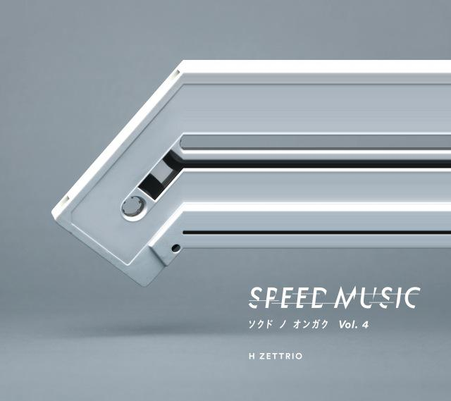 画像: SPEED MUSIC ソクドノオンガク vol. 4 / H ZETTRIO on OTOTOY Music Store