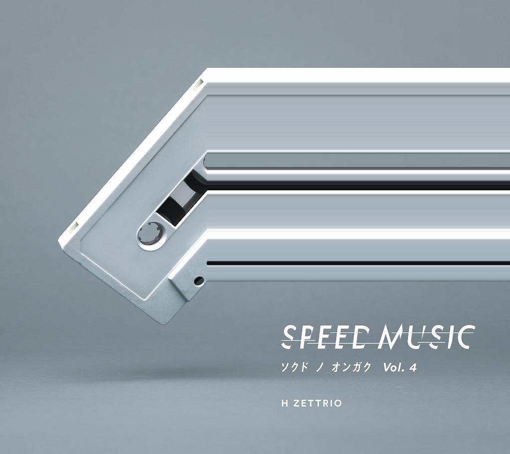画像: SPEED MUSIC ソクドノオンガク vol. 4 / H ZETTRIO