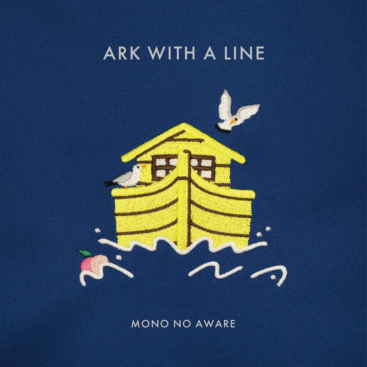 画像: 行列のできる方舟 / MONO NO AWARE