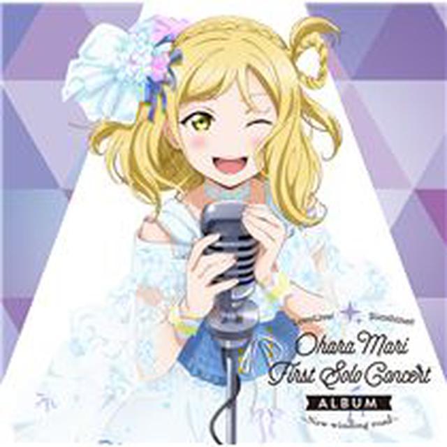 画像: LoveLive! Sunshine!! Ohara Mari First Solo Concert Album ~New winding road~ [High-Resolution] - ハイレゾ音源配信サイト【e-onkyo music】