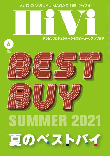 画像: HiVi 2021年6月号