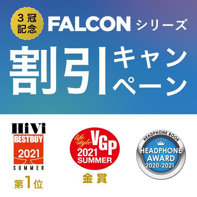 画像: 『3冠記念!FALCONシリーズ割引キャンペーン』のご案内 – Noble Audio Japan