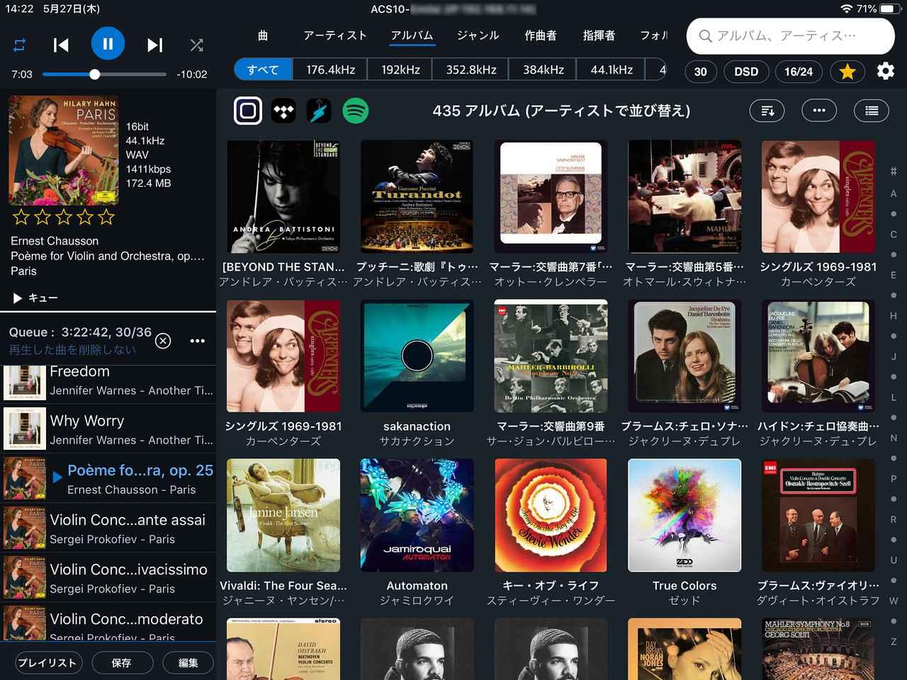画像: 「Aurender Conductor」画面の一例。リスト表示のフィルターで曲やアルバムごとの表示、さらにサンプリング周波数でのフィルタリングも可能。フォルダーの階層表示も可能な点は、特にこだわりの強いユーザーには嬉しい特徴だ。なお、本アプリでログインしておけばTIDALやQobuz、Spotifyなどでの音楽ストリーミングにも対応する