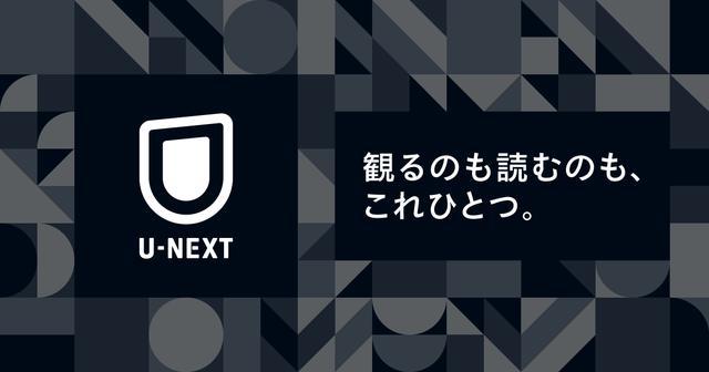 画像: U-NEXT(ユーネクスト)-映画 / ドラマ / アニメから、マンガや雑誌といった電子書籍まで-日本最大級の動画配信サービス│31日間無料トライアル