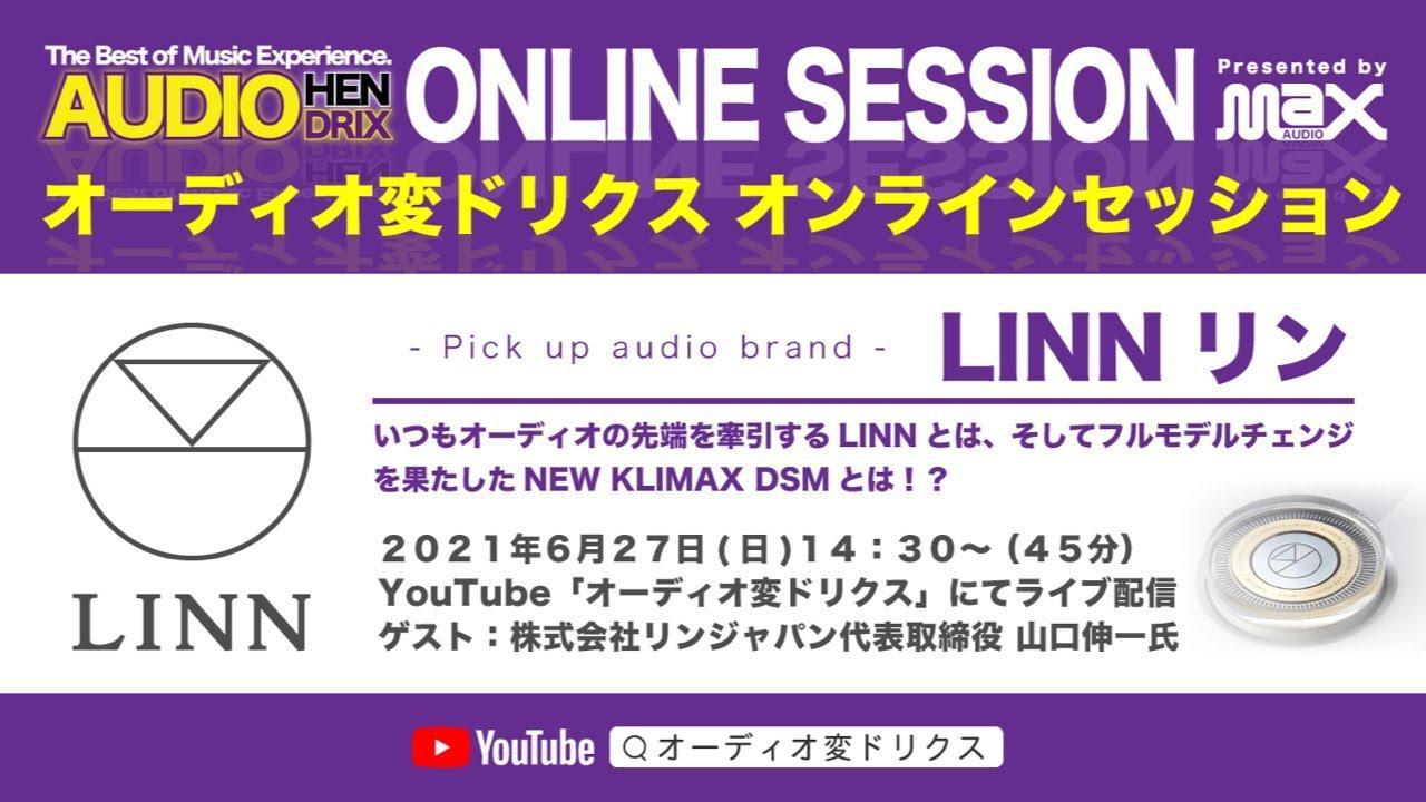 画像: 第1回オンラインセッション LINN www.youtube.com
