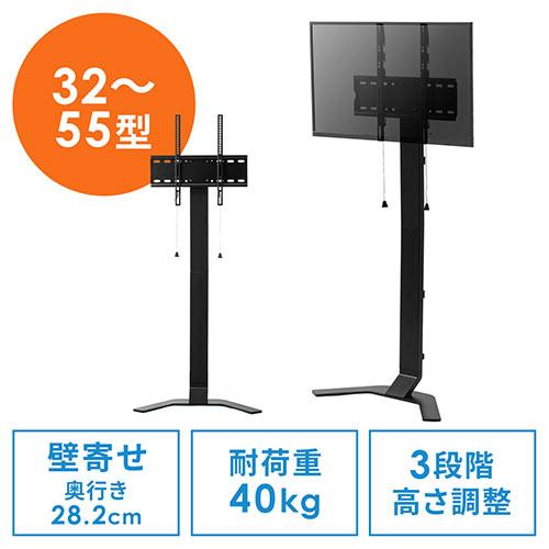 画像: テレビスタンド(壁寄せ・ハイタイプ・32型・42型・55型対応・高さ調整可能・耐荷重40kg) 100-PL025の販売商品   通販ならサンワダイレクト