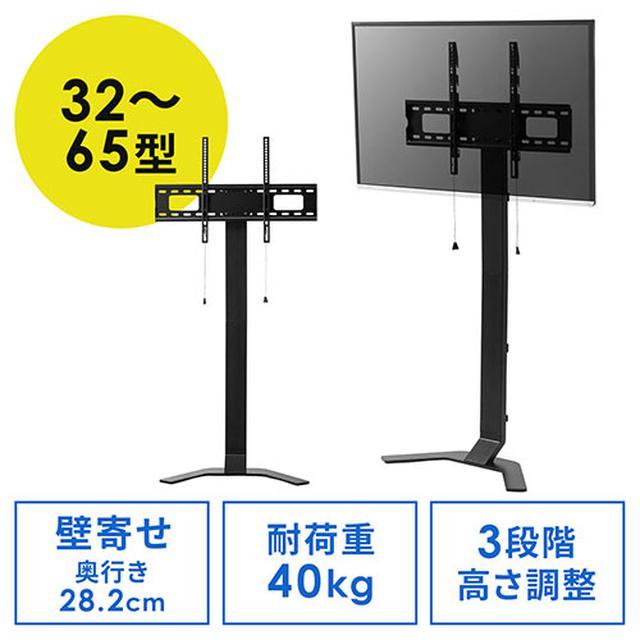 画像: テレビスタンド(壁寄せ・ハイタイプ・32型・42型・55型・65型対応・高さ調整可能・耐荷重40kg) 100-PL026の販売商品   通販ならサンワダイレクト
