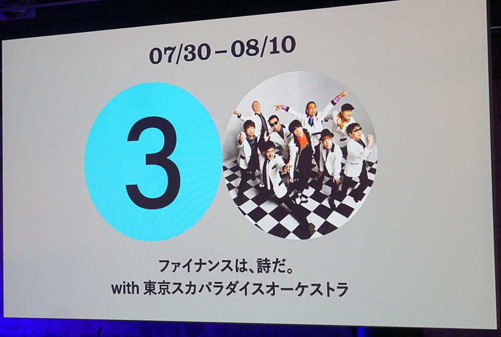画像2: 2018年からの2年半を締めくくる『Ginza Sony Park展』がいよいよ明日からスタート。アーティストとテクノロジー、ビジネスを組み合わせた、ユニークな展示をこの機会に楽しもう