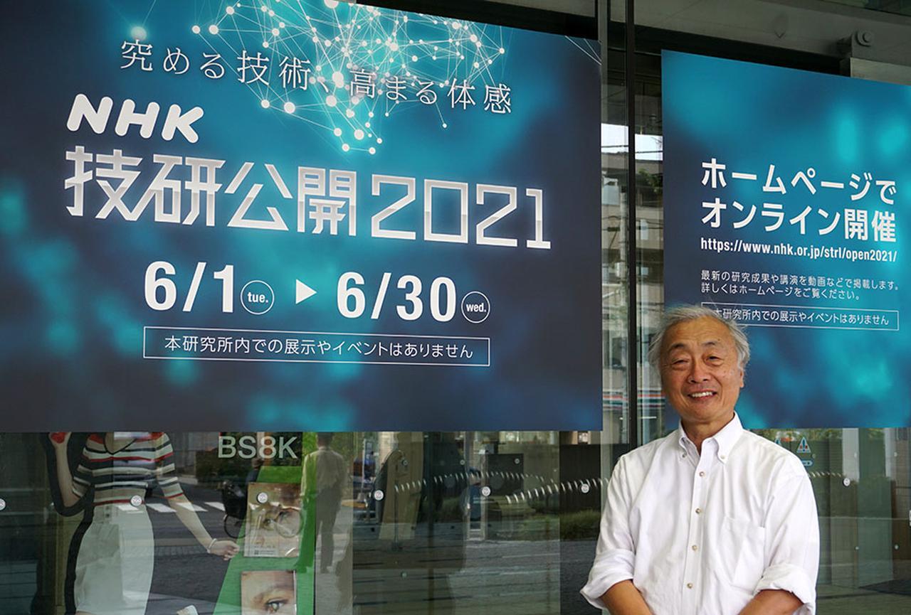 画像: NHK「技研公開2021オンライン」は興味深い研究が満載! 私が注目した4つのテーマを深掘りした(後):麻倉怜士のいいもの研究所 レポート53 - Stereo Sound ONLINE
