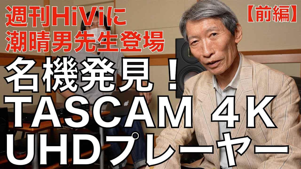画像: TASCAMの4K UHD BDプレーヤーはHiVi読者の救世主だ! by 潮 晴男 youtu.be