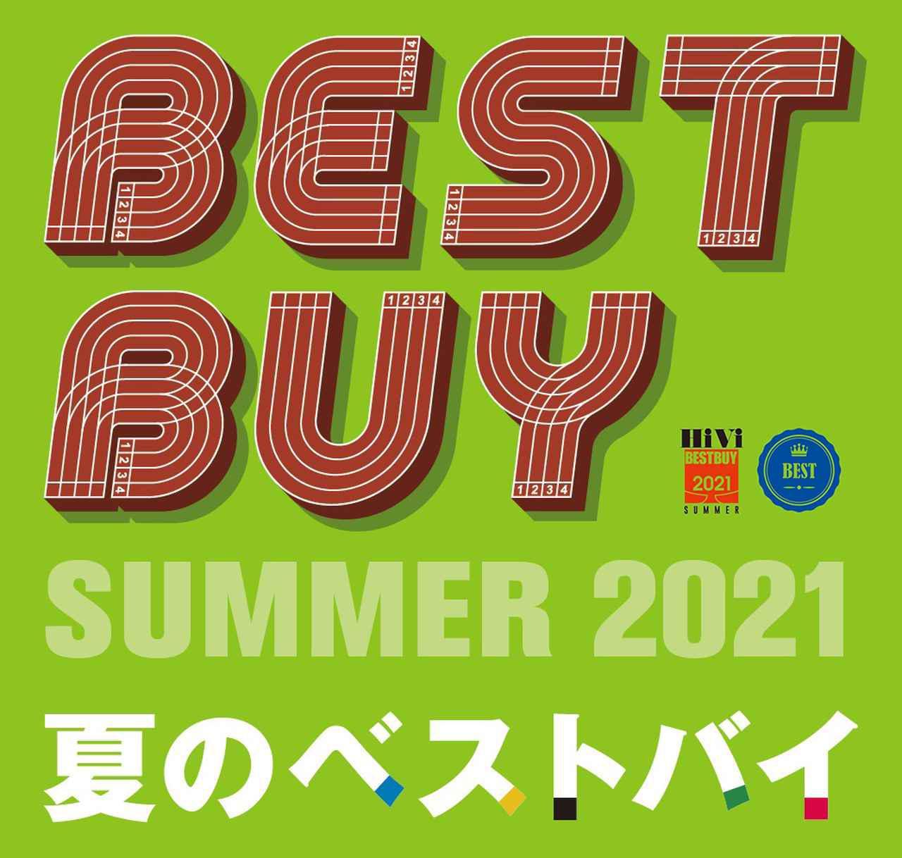 画像: 【HiVi夏のベストバイ2021】決定! 一番お得なAV機器&オーディオ製品はこれだ! - Stereo Sound ONLINE