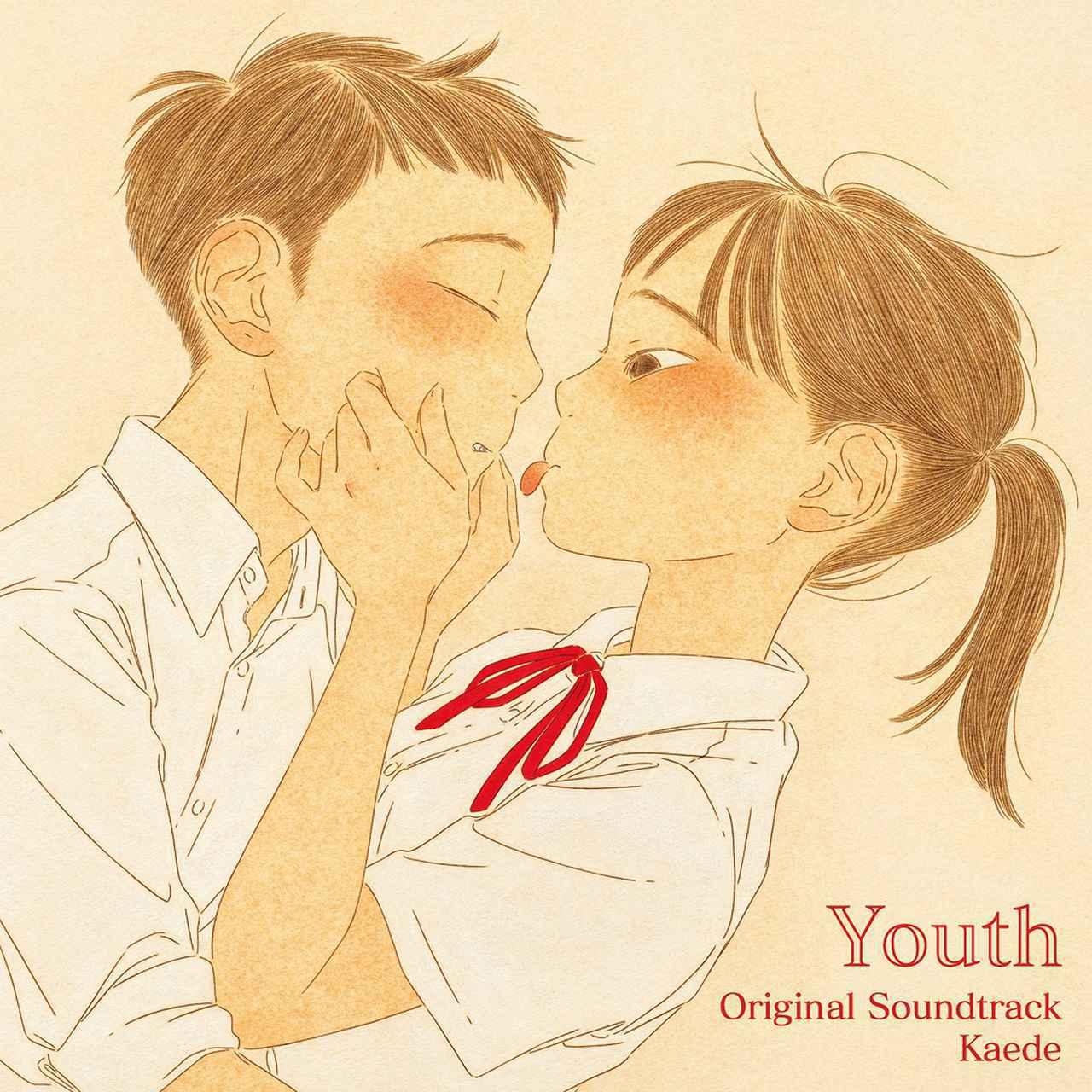 画像: Youth - Original Soundtrack / Kaede , 佐藤優介
