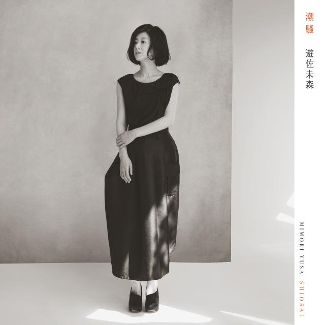 画像: 潮騒 / 遊佐未森 on OTOTOY Music Store