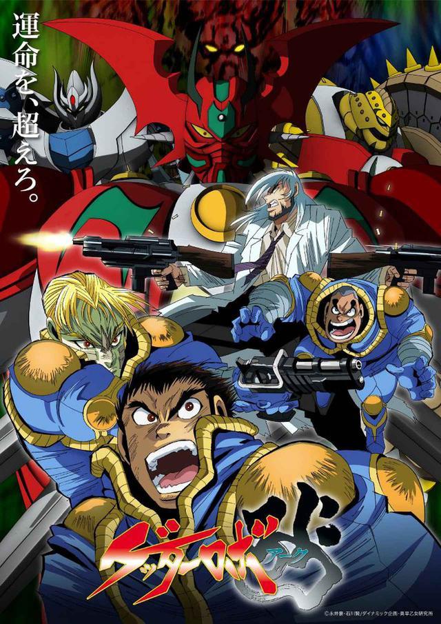 画像2: TVアニメ『ゲッターロボ アーク』いよいよ7月4日に放送開始! 放送開始記念、永井豪インタビューが到着!