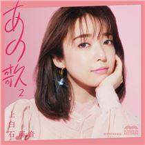 画像: あの歌-2- - ハイレゾ音源配信サイト【e-onkyo music】
