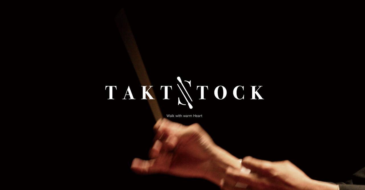 画像: 株式会社タクトシュトック(TAKTSTOCK CO.,LTD.) | Walk with warm Heart