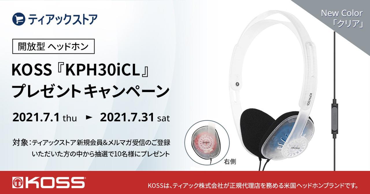 画像: ティアックストアに新規会員およびメルマガ登録でマイク付きヘッドホンをゲット!「開放型ヘッドホンKOSS KPH30iCLプレゼントキャンペーン」 | ニュース詳細 | TASCAM (日本)