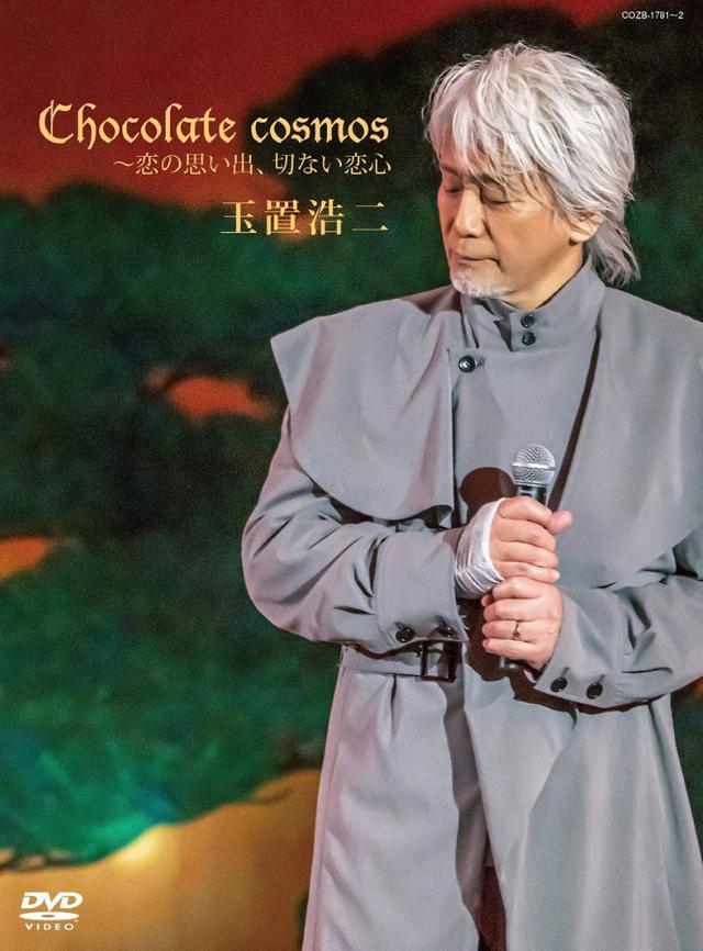 画像2: 孤高のヴォーカリスト「玉置浩二」、セルリアンタワー能楽堂でのライブ映像作品「Chocolate cosmos~恋の思い出、切ない恋心~」のジャケット写真公開!