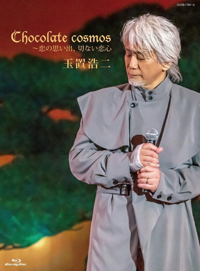 画像1: 孤高のヴォーカリスト「玉置浩二」、セルリアンタワー能楽堂でのライブ映像作品「Chocolate cosmos~恋の思い出、切ない恋心~」のジャケット写真公開!