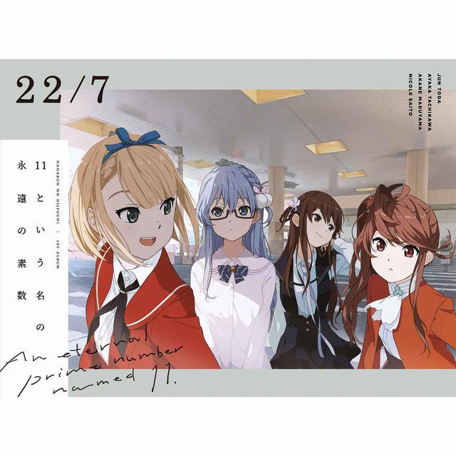 画像: 11という名の永遠の素数 キャラクターソングベスト / Various Artists