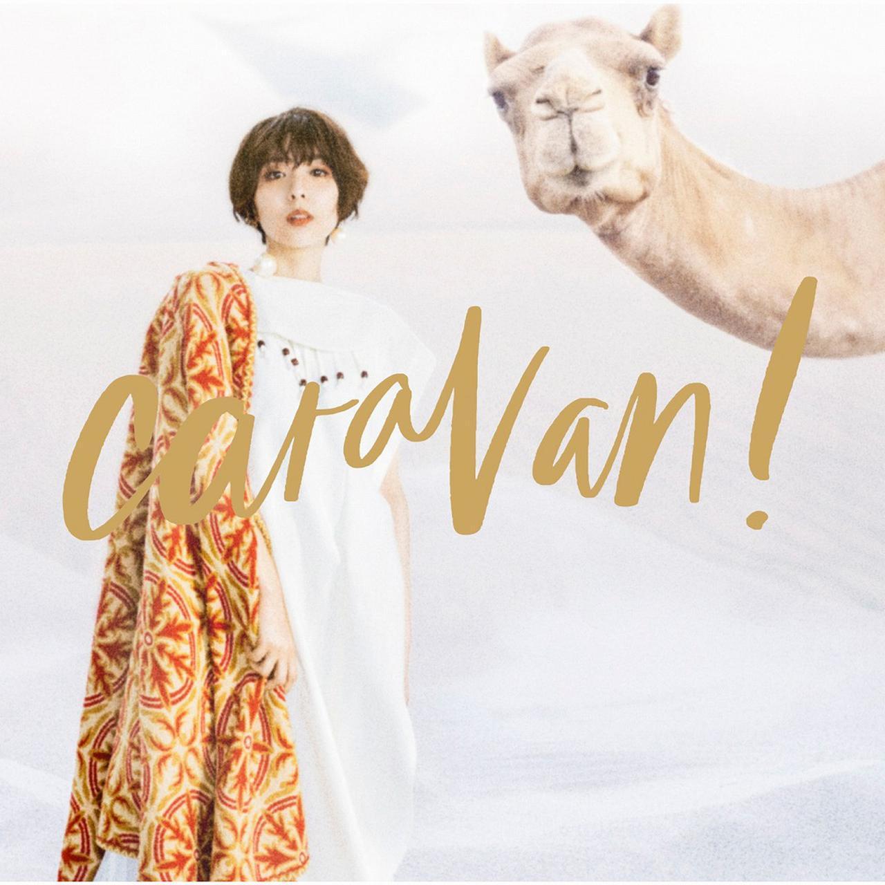 画像: caravan! / 豊崎 愛生