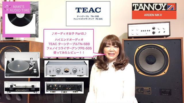 画像: 【オーディオ女子】伊東真紀の使ってみました Part5 !!ハイエンドターンテーブル「TEAC TN-5BB」、フォノイコライザーアンプ「TEAC PE-505」レビュー♫ youtu.be