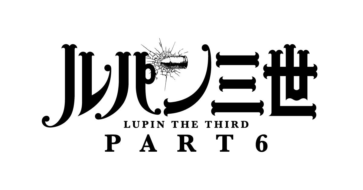 画像: TVアニメ『ルパン三世 PART6』公式サイト