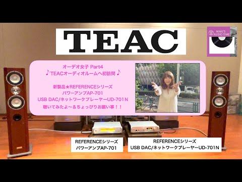 画像: 【オーディオ女子Part4!  伊東真紀 TEACショールームへ初訪問!】REFERENCEシリーズ 「パワーアンプAP-701」「USB DAC/ネットワークプレーヤーUD-701N」視聴したよ♪ youtu.be