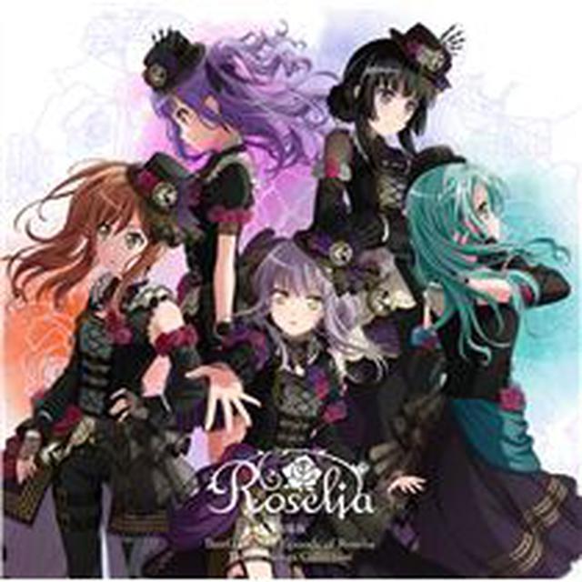 画像: 劇場版「BanG Dream! Episode of Roselia」Theme Songs Collection - ハイレゾ音源配信サイト【e-onkyo music】