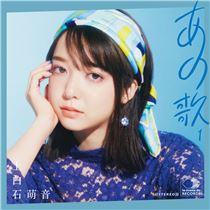 画像: あの歌-1- - ハイレゾ音源配信サイト【e-onkyo music】