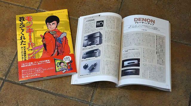 画像: モンキー・パンチさんは、デノン製ブルーレイプレーヤーのどこを気に入っていたのか(前)〜別冊『モンキー・パンチさんが教えてくれた』よりお薦め記事を抜粋! - Stereo Sound ONLINE