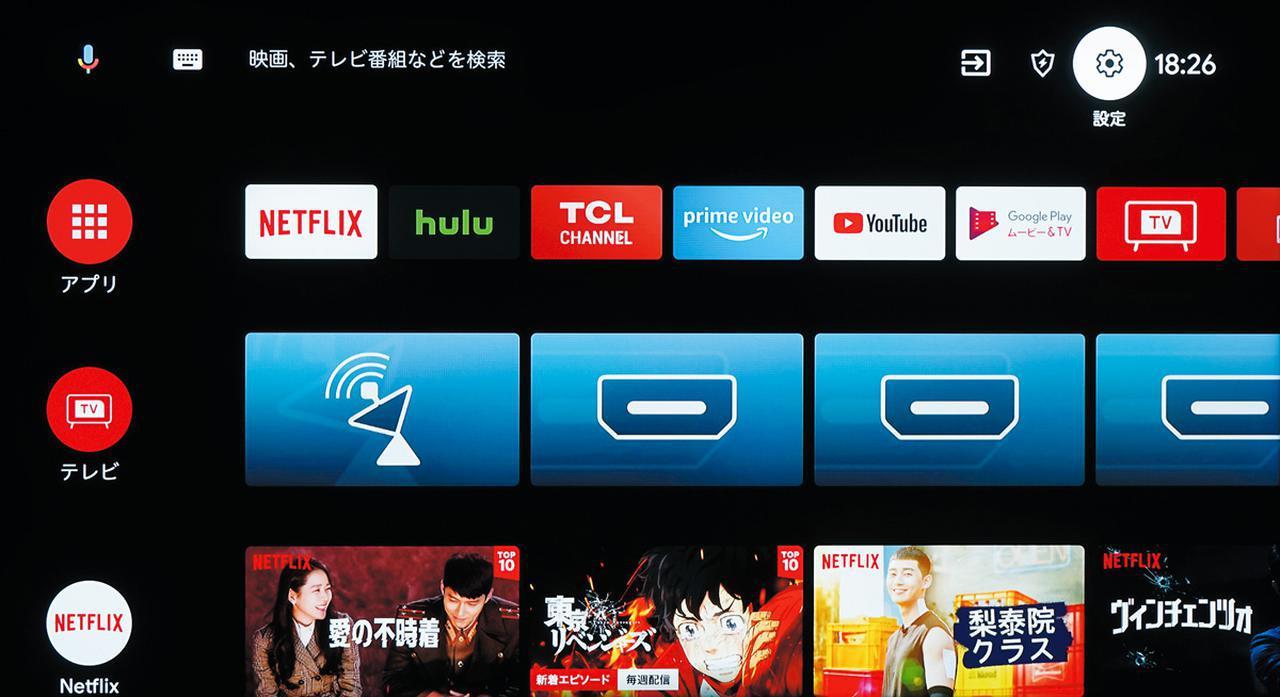 画像8: 鮮やかな色再現が際立つ最新QLED4KテレビにTCLの本気を見た!<TCL 4Kテレビ2021年新シリーズ 7製品一挙登場>