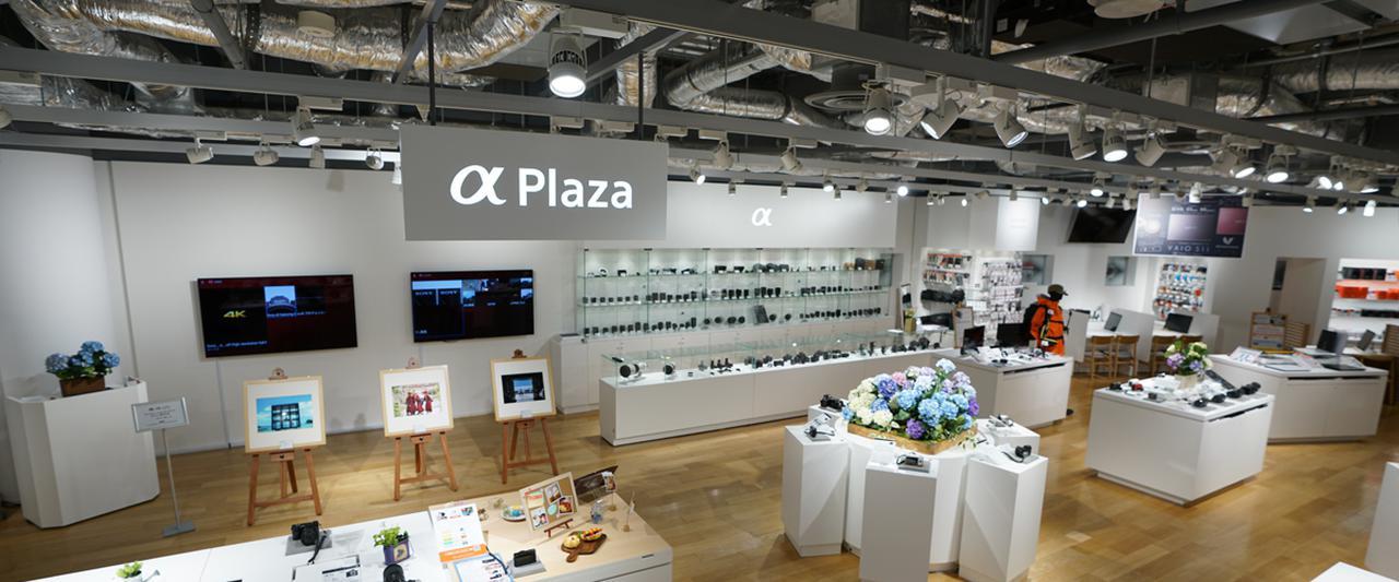 画像: α Plaza | デジタル一眼カメラα(アルファ) | ソニー