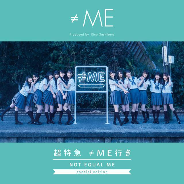 画像: 超特急 ≠ME行き Special Edition / ≠ME on OTOTOY Music Store