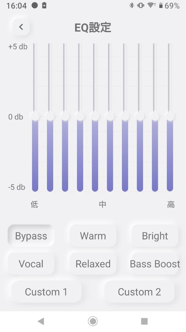 画像: 10バンドのイコライザー機能を持ち、好みの音調に調整できる。プリセットは6種類あり