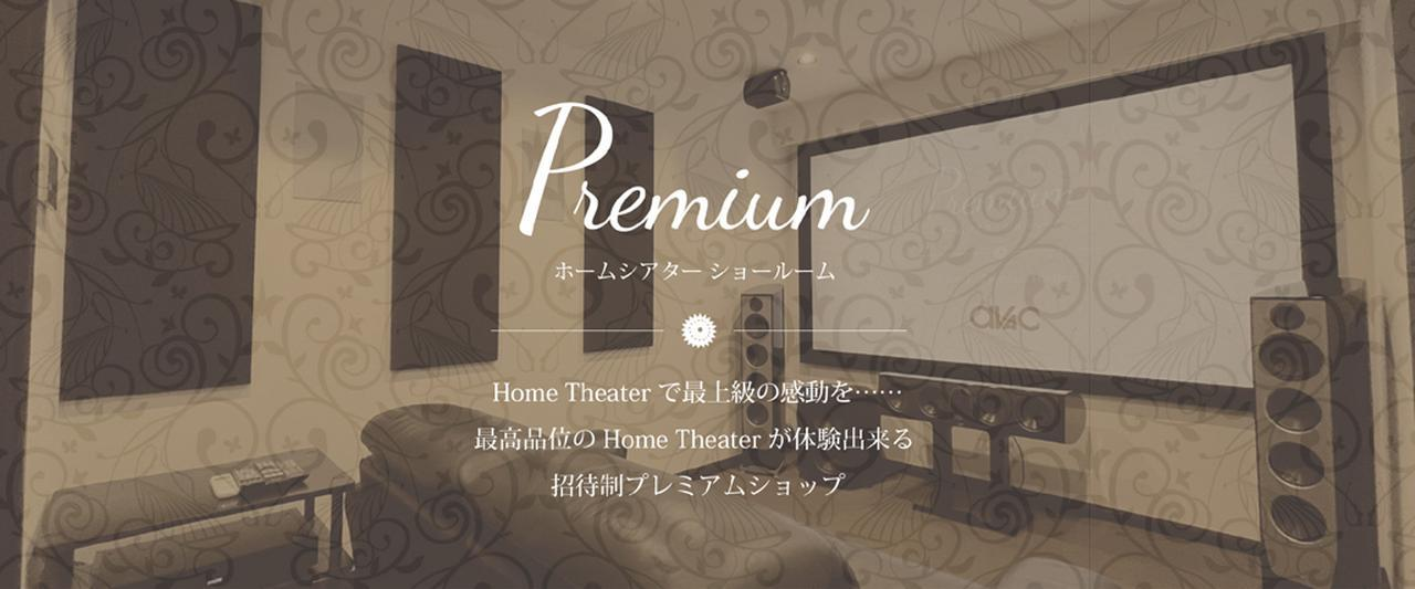 画像: アバック「プレミアム大阪店」7月16日(金)開店!