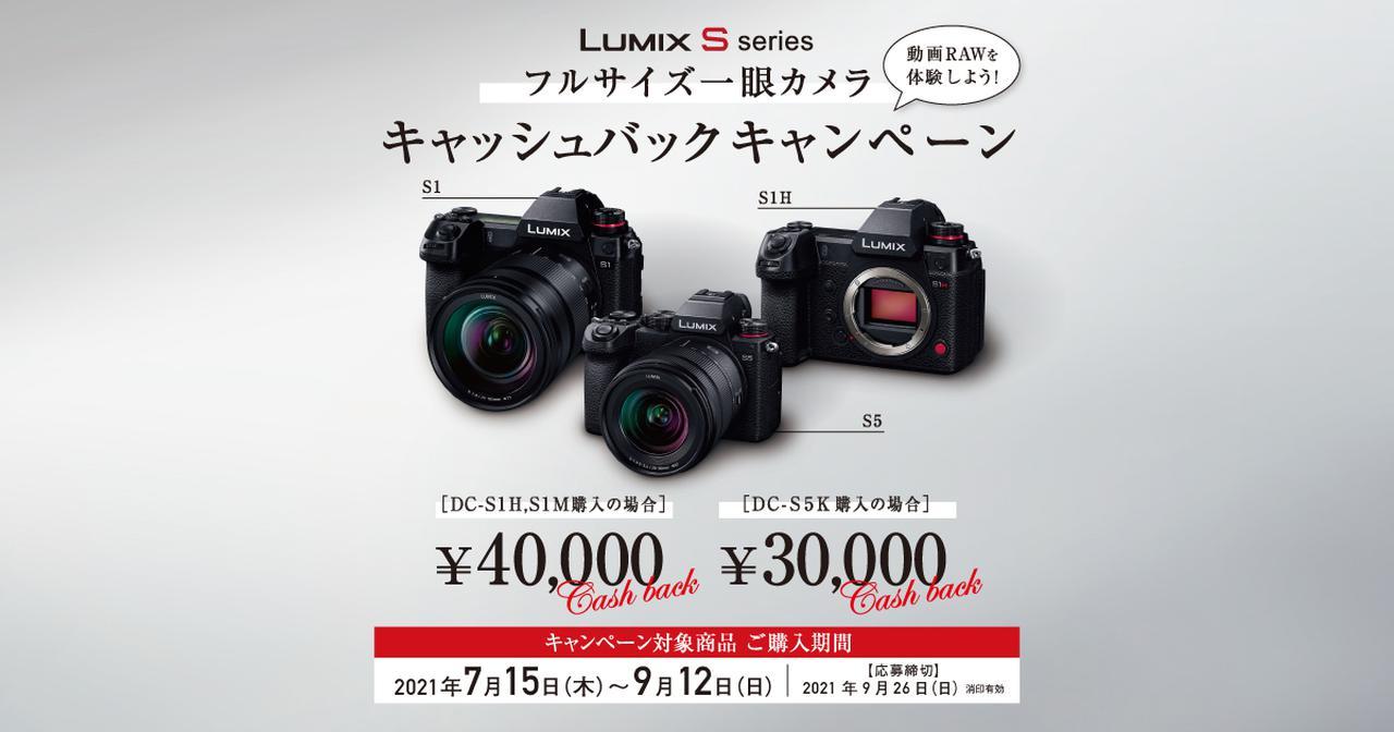 画像: Sシリーズ フルサイズ一眼カメラ キャッシュバックキャンペーン | Sシリーズ フルサイズ一眼カメラ | 商品一覧 | デジタルカメラ LUMIX(ルミックス) | Panasonic